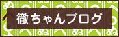徹ちゃんのブログ