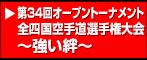 全四国空手道選手権大会テレビ放送動画